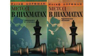 Метод в шахматах