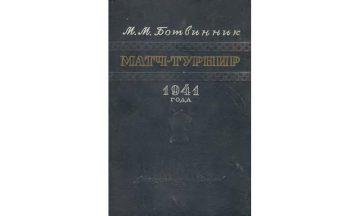 Матч-турнир 1941 года