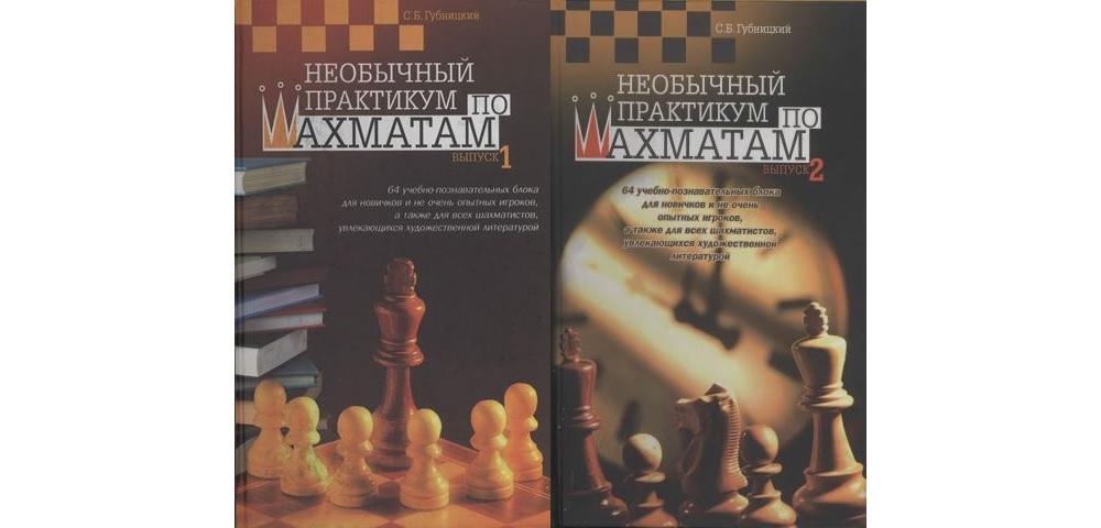 Необычный практикум по шахматам