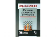 Основы шахматной стратегии