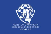 Командный чемпионат мира по шахматам 2019