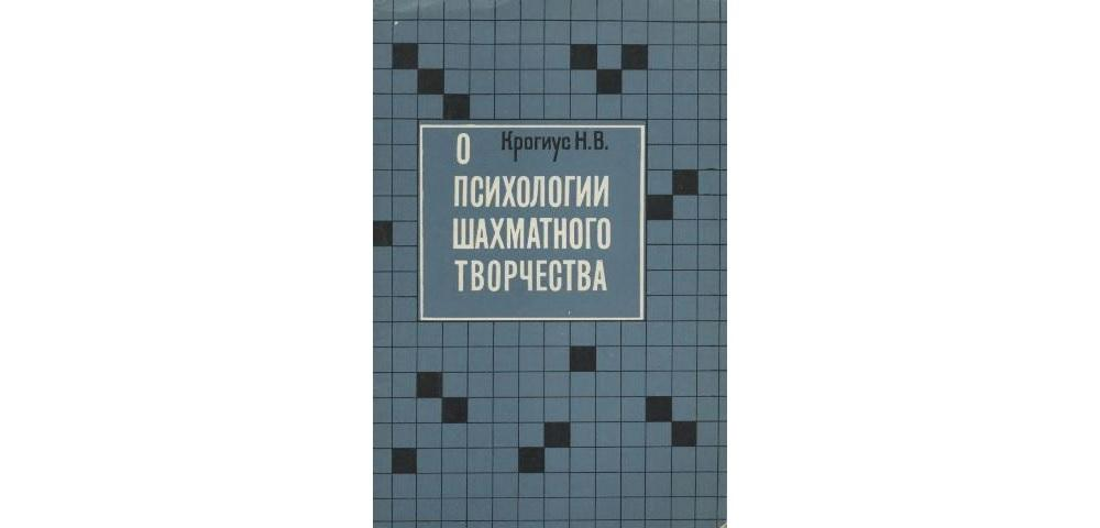 О психологии шахматного творчества