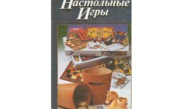 настольные игры петкевич книга