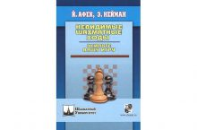 Невидимые шахматные ходы