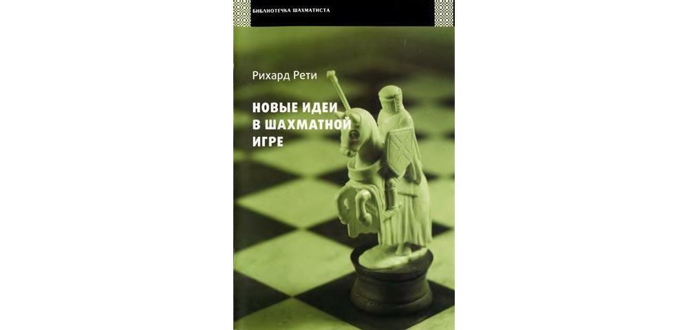 Новые идеи в шахматной игре