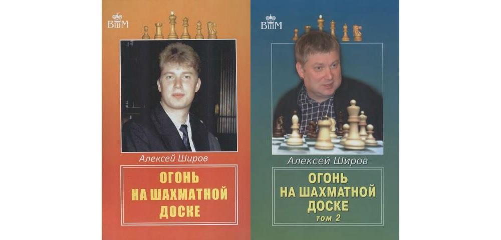 Огонь на шахматной доске