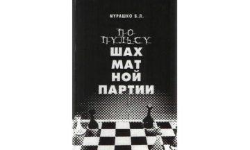 По пульсу шахматной партии