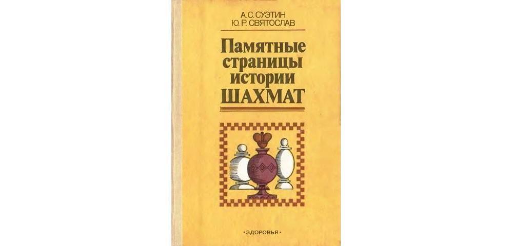 Памятные страницы истории шахмат
