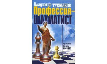 Профессия – шахматист