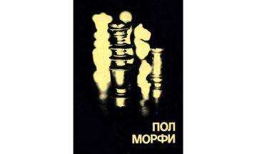 Пол Морфи