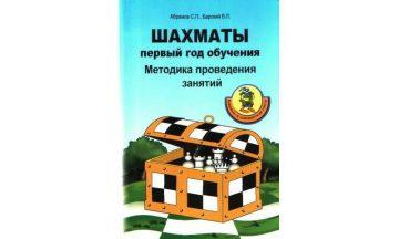 Шахматы: первый год обучения