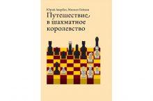 путешествие в шахматное королевство авербах книга
