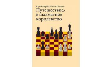 Самоучитель игры в шахматы