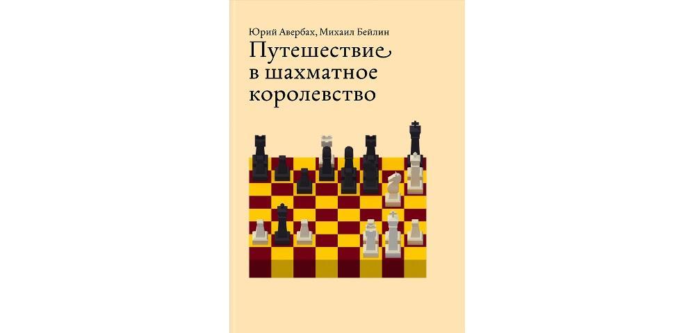 Путешествие в шахматное королевство