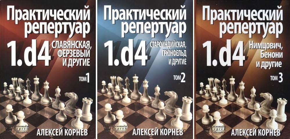 Практический репертуар 1.d4