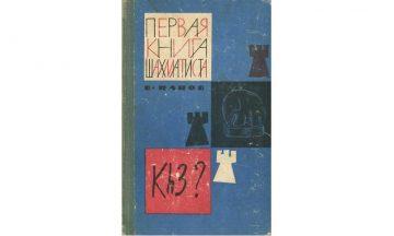 первая книга шахматиста панов