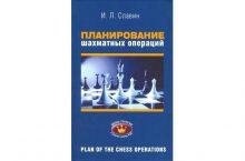 Планирование шахматных операций