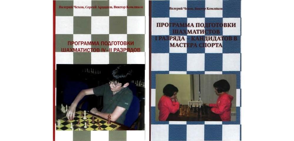 Программа подготовки шахматистов Чехова, Комлякова, Архипова