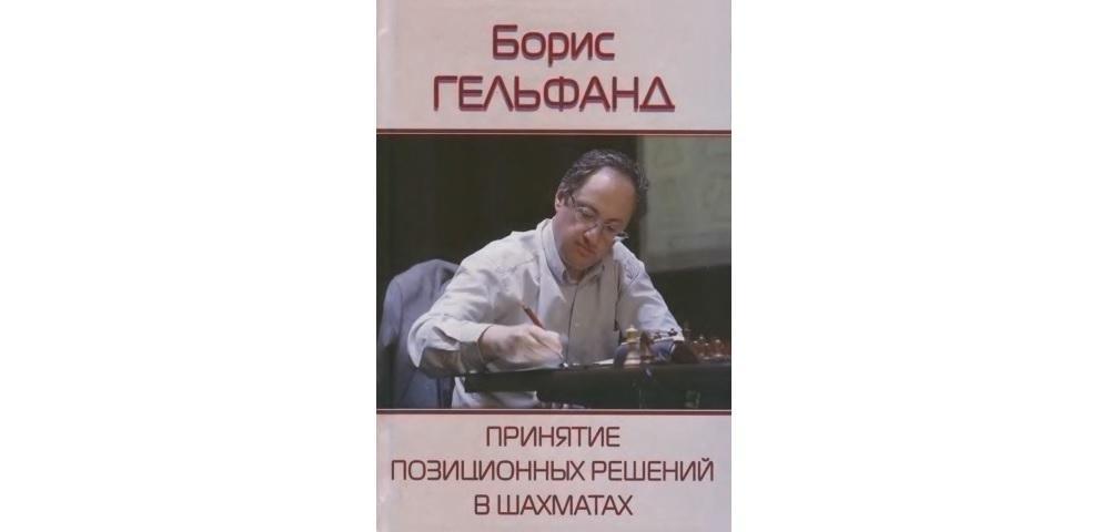Принятие позиционных решений в шахматах