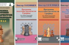 Программа подготовки шахматистов Голенищева