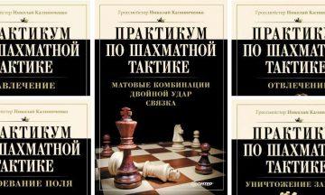 Практикум по шахматной тактике