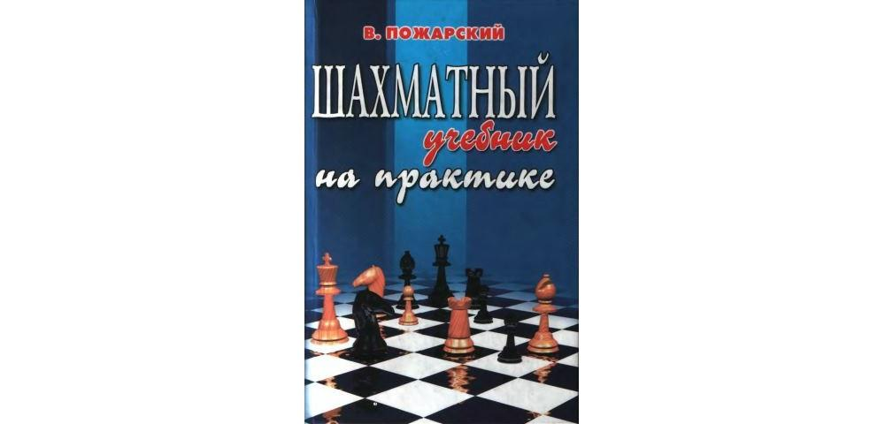 Шахматный учебник на практике