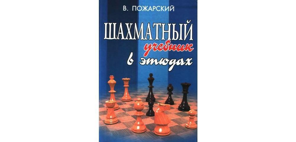 Шахматный учебник в этюдах