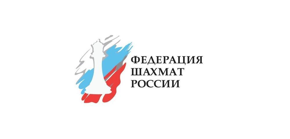 Российская шахматная федерация сменит наименование