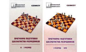 Программа подготовки шахматистов-разрядников