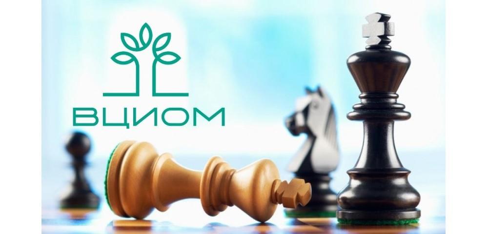ВЦИОМ опросил россиян на предмет отношения к шахматам