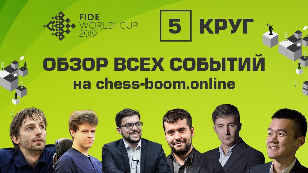Обзор 5 круга Кубка мира