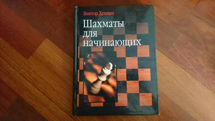 Учебники по шахматам