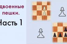 сдвоенные пешки в шахматах