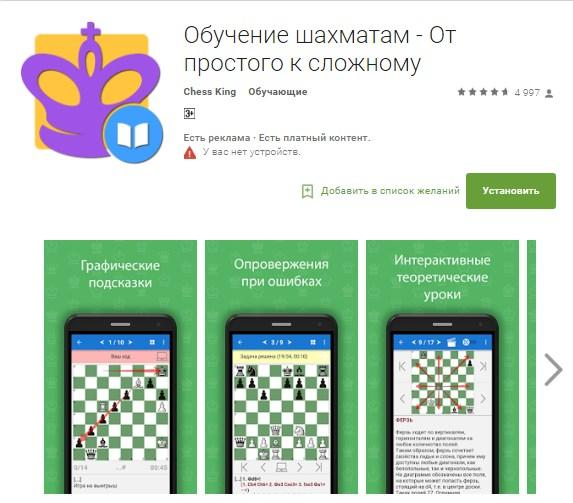 Шахматы на Android