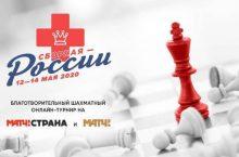 шахматы благотворительный турнир сборная россии