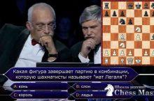 шахматы кто хочет стать миллионером