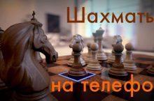 шахматы на телефон