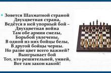 шахматы стихи