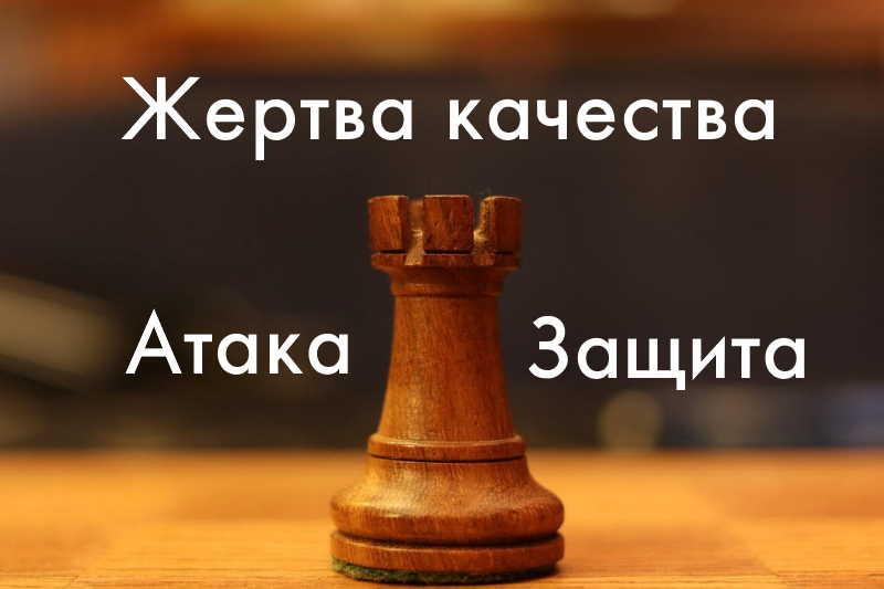 Жертва качества в шахматах