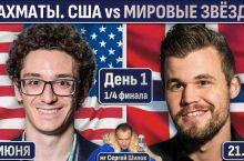 США vs Мировые звёзды шахматы