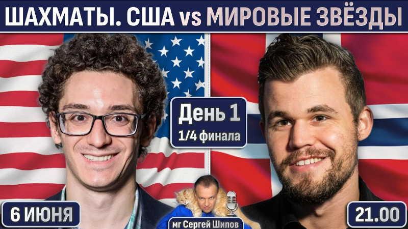США vs Мировые звёзды