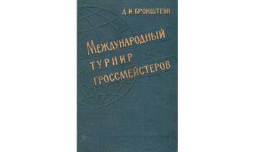 международный турнир гроссмейстеров бронштейн книга
