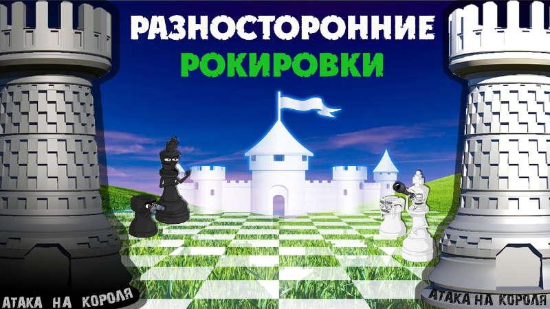 Атаки при разносторонних рокировках в шахматах