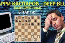 Каспаров Deep Blue шахматы
