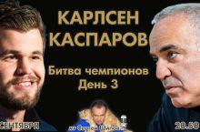 Карлсен против Каспарова шахматы