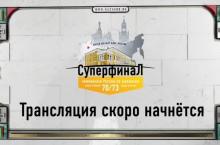 Суперфинал чемпионата России 2020