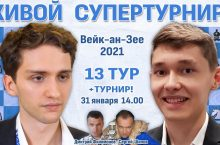 Вейк-ан-Зее 2021 chess