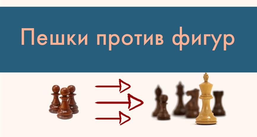 пешки против фигур шахматы