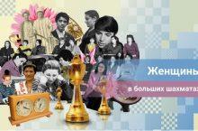 Женщины шахматы