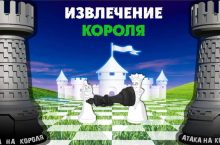 извлечение короля шахматы